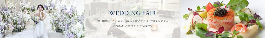 WEDDING FAIR 毎日開催しています。詳しくはこちらをご覧ください。どうぞお気軽にご参加くださいませ。