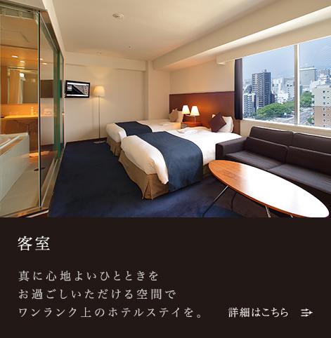 客室 真に心地よいひとときをお過ごしいただける空間でワンランク上のホテルステイを。 さりげないインテリアや空間デザインが醸し出す、スタイリッシュな雰囲気が漂う客室。シーンに合わせてご利用いただけるように1名様向けのスタンダードや、グループやファミリーでのご利用に適したグランデツインなど、様々なタイプのお部屋をご用意しております。観光にビジネスに、用途に合わせてタイプをお選びいただき、日常とは違う「上質な時間」をどうぞご堪能ください。