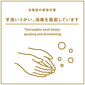 手洗い・うがい